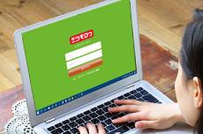 業者選定に便利なマイページが利用可能。
