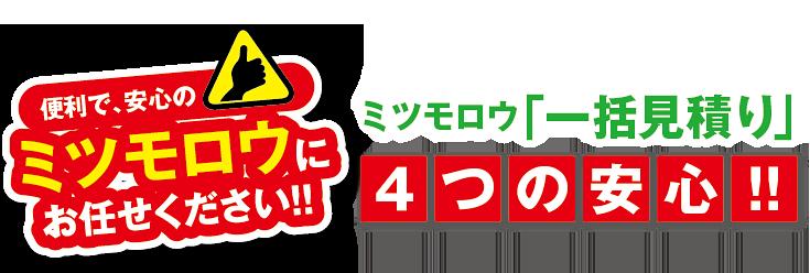 ミツモロウ4つの安心!!